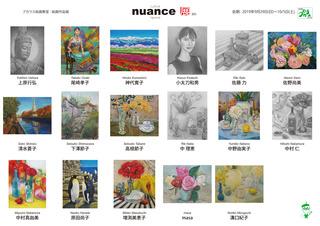 2019ニュアンス展02.jpg