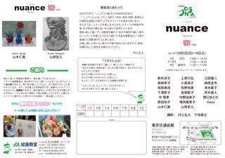 A4巻3つ折り_左開_表(外)-[2021ニュアンス展].jpg