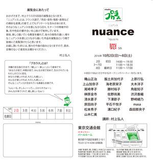 ニュアンス展-表紙.jpg