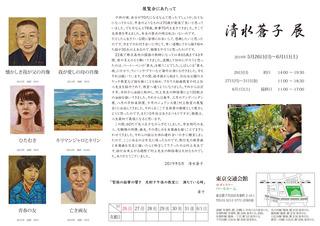 清水蒼子展02.jpg