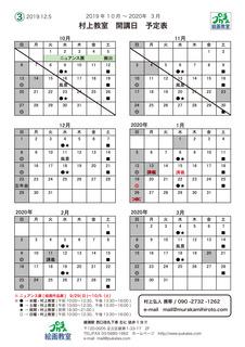 2019開講日-10〜2020.jpg