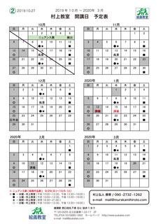 2019開講日-10〜2020.3-2.jpg