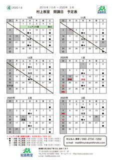 2019開講日-10〜2020.3-4.jpg