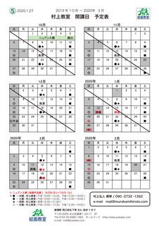 2019開講日-10〜2020.3-5.jpg