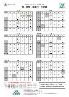 2020開講日-10〜2021.jpg
