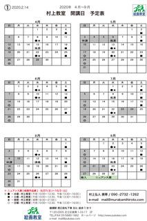 2020開講日-4〜9-1.jpg