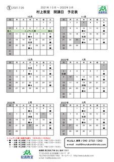 2021開講日-10〜2022.3-1-.jpg
