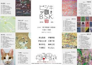 2018[びしき内側].jpg
