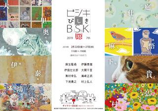 2019びしき展01.jpg