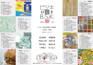 2019びしき展02.jpg
