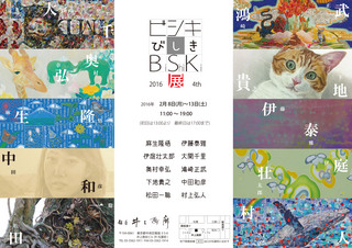 A4巻3つ折り_左開_表(外) [びしき表側].jpg