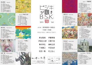 A4巻3つ折り_左開_裏(内) [びしき内側].jpg