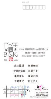 びしき展-origin02.jpg