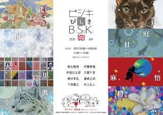 びしき展8th-01.jpg