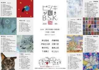 びしき展8th-02.jpg