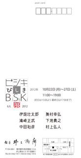 ビシキ展01.jpg