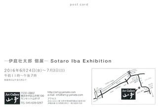 ポストカード伊庭02.jpg