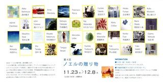 ノエルの贈り物01.jpg