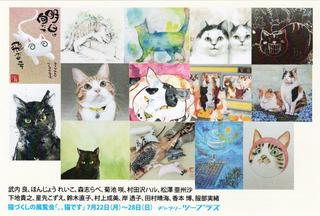 猫です展01.jpg