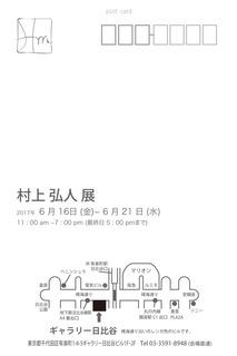 ポストカード02[murakami].jpg
