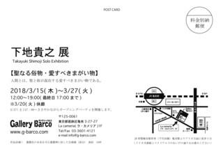 shimoji 02