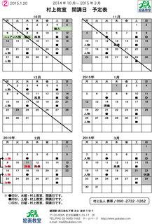 2014開講日-10〜3-02.jpg