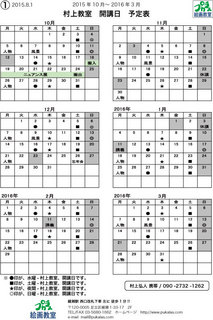 2015開講日-10〜3-01.jpg