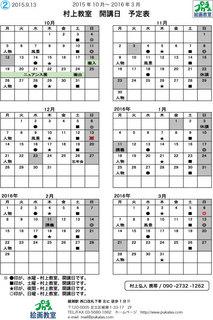 2015開講日-10〜3-02.jpg