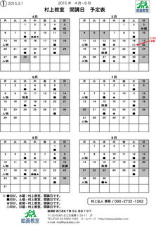2015開講日-4〜9.jpg