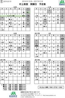 2016開講日-10〜3-01.jpg