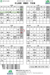 2016開講日-10〜3-02.jpg