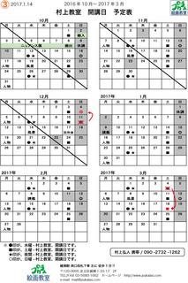 2016開講日-10〜3-03.jpg