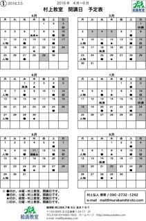 2016開講日-4〜9-1.jpg