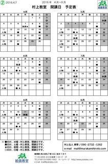 2016開講日-4〜9-2.jpg