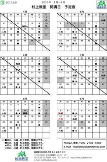 2016開講日-4〜9-3.jpg