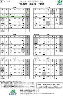 2017開講日-10〜3-1.jpg