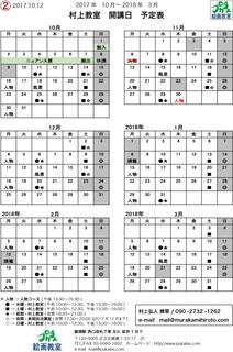 2017開講日-10〜3-2.jpg
