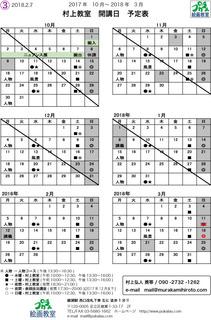 2017開講日-10〜3-3.jpg