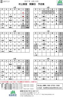 2017開講日-4〜9-2.jpg