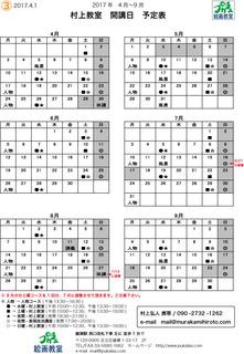 2017開講日-4〜9-3.jpg
