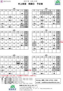 2017開講日-4〜9-4-.jpg