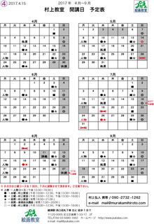 2017開講日-4〜9-4.jpg