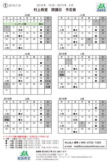 2018開講日-10〜3-1.jpg