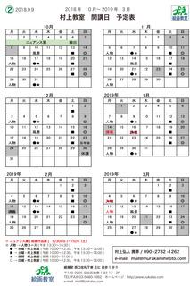2018開講日-10〜3-2.jpg
