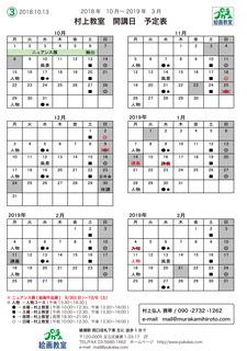 2018開講日-10〜3-3.jpg