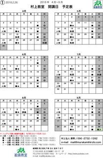 2018開講日-4〜9-1.jpg