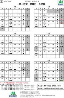 2018開講日-4〜9-2.jpg