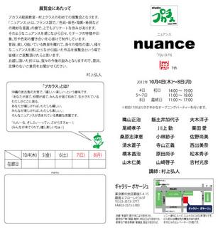 ニュアンス展01.jpg