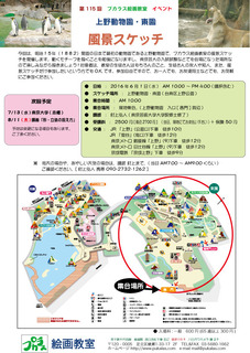 風景スケッチ-上野動物園-東園.jpg