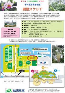 風景スケッチ-夢の島熱帯植物館.jpeg
